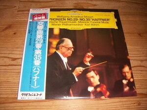 ●即決!LP:モーツァルト 交響曲第29番.第35番 ハフナー ベーム:帯付