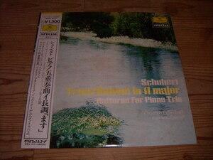 ●即決!LP:シューベルト ピアノ五重奏曲 イ長調 ます ノットゥルノ 変ホ短調 エッシェンバッハ ケッケルト四重奏団員:帯付