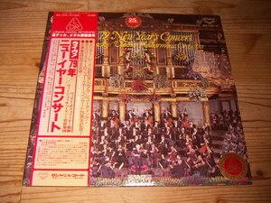 ●即決!LP:ライヴ!'79年ニュー・イヤー・コンサート ボスコフスキー:帯付:2枚組:英デッカ、メタル原盤使用