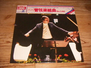 ●即決!LP:バッハ 管弦楽組曲 第3番、第4番&第5番 パイヤール :帯付