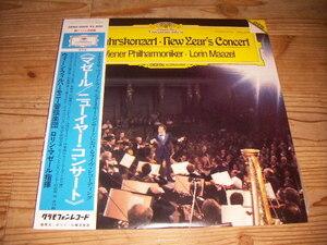 ●即決!LP:マゼール ニューイヤー・コンサート ウィーン・フィルハーモニー:帯付
