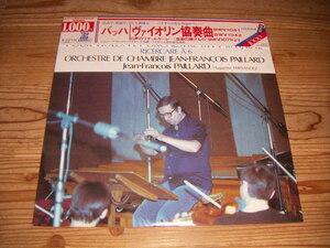 ●即決!LP:バッハ ヴァイオリン協奏曲 BWV1041.1042 パイヤール:帯付