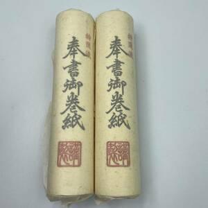 特選漉 奉書 御巻紙 2束 書物  奉書紙 和紙 長期保管未使用 アンティーク