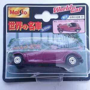 マイスト プリムス プローラー 世界の名車コレクション MAISTO PLYMOUTH PROWLER ミニカー