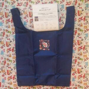 三越 オリジナル 折り畳み バック エコバック トートバッグ ショッピングバック 紺 ネイビー 未使用