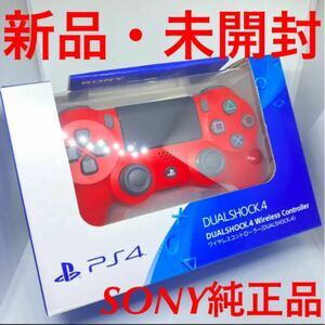 新品 PS4 ワイヤレスコントローラー 純正 デュアルショック4 マグマレッド