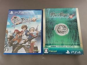 【PS4】英雄伝説 零の軌跡:改 碧の軌跡:改 2本セット