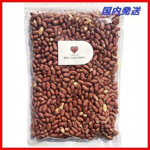 02 新品 無塩うす皮付き落花生 1kg 国内加工 迅速対応 ピーナッツ 南京豆 業務用