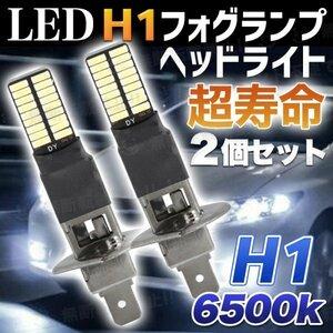 LED ヘッドライト ヘッドランプ H1 規格 ソケット バルブ フォグランプ フォグ 2個 セット 36面 白色 ホワイト 6500k 自動車 ハロゲン 交換