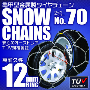 tire chain 185/65R15 195/50R16 other metal snow chain turtle . type 12mm ring jack un- necessary 1 set ( tire 2 pcs minute ) 70 size [ easy installation ]