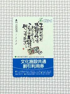 使用済みTカード(東京都交通局)、文化施設共通割引利用券