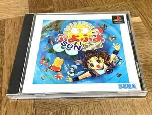 【研磨済み・動作OK】ぷよぷよSUN 決定盤 PSソフト(プレイステーション PS1