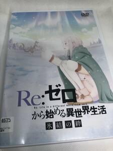 ★☆レンタル落ち DVD Re:ゼロから始める異世界生活 氷結の絆☆★