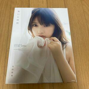 乃木坂46 無口な時間と橋本奈々美 写真集セット