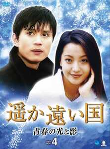遥か遠い国 DVD-BOX 4 ドラマ キム・ミンジョン キム・ヒソン