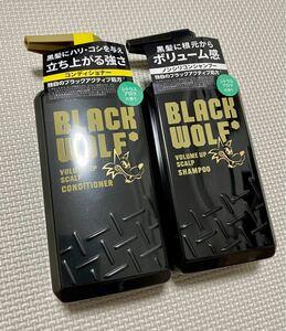 ブラックウルフ ボリュームアップ スカルプ シャンプー&コンディショナー