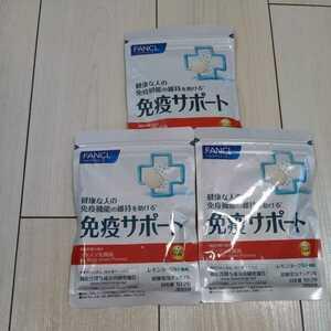☆免疫サポート 30日分 3袋セット 健康サプリ ファンケル FANCLキリン プラズマ乳酸菌1000億☆