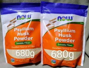 ■送料無料■2個組 サイリウムハスク 680g ナウフーズ オオバコ種皮 サイリウム