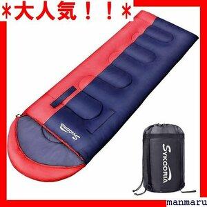 大人気!! Sykooria 冬用 収納袋付き 携帯便利 コンパクト 温度0℃-25℃ 保温 軽量 シュラフ 封筒型 寝袋 98