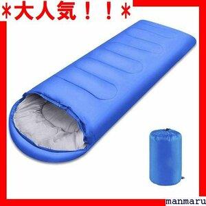 大人気!! 寝袋 春夏秋の使用可能 950g 快適温度10℃-25℃ 可能 2 保温 軽量 封筒型 コンパクト シュラフ 180