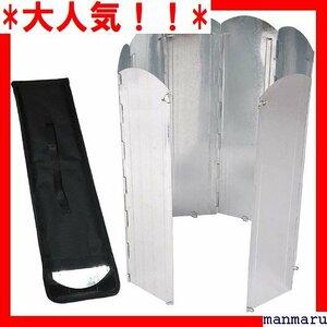 大人気!! 大型風除板 キャンプ用品 アウトドア 屋内 屋外 反射式 固定可能 8枚連 反射板 ウインドスクリーン 風防板 321