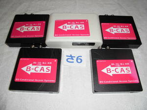 B-CASカード 挿入タイプ地デジチューナー合計5台(管さ6)「ソニー・マスプロ」現状品