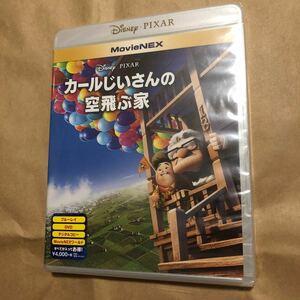 カールじいさんの空飛ぶ家 MovieNEX ブルーレイ DVD デジタルコピー MovieNEXワールド 未開封