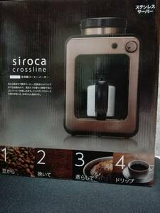 【未使用】全自動コーヒーメーカー 「siroca crossline」 SC-A131CB カッパーブラウン