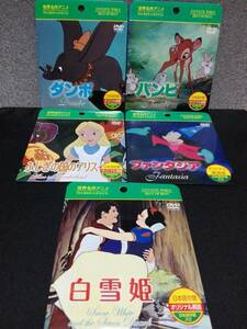 【新品】ディズニーアニメ 世界名作アニメ DVD 5枚セット