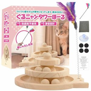 グルにゃんタワーボール 木製猫おもちゃねこじゃらし滑り止め付]安心の天然素材使用