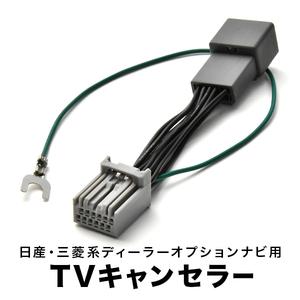 ミラージュ ナビ MZ609849 テレビキャンセラー TVキャンセラー テレビキット ミツビシ ディーラーオプションナビ 12PIN TVC29