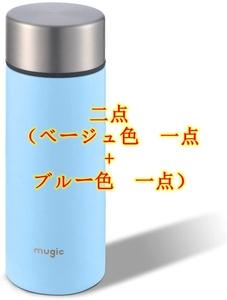 【二点】水筒 ミニ ボトル 保温保冷 ポケットマグ 超軽量 携帯便利 持ち歩き  漏れ防止 水分補給 真空保温構造 魔法瓶 150ML