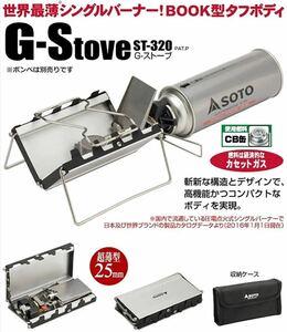 SOTO シングルバーナー ストーブ ST-320 ST-K320 V型ストーブ ガスバーナー Gストーブ CB缶 未開封