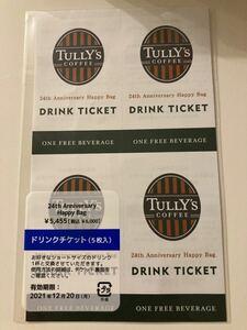 タリーズコーヒー ドリンクチケット