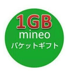 ※mineo マイネオ パケットギフト※即決☆即日対応☆1GB(1000MB)
