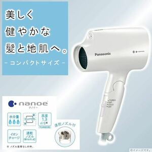 Panasonic ヘアードライヤー ナノケア EH-CNA2E-W 廃盤プレミア品!限定モデル!!