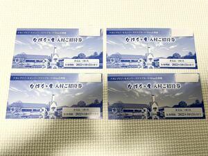 送料無料 なばなの里 入村ご招待券 4枚 入村券 入場券 2022年10月まで有効