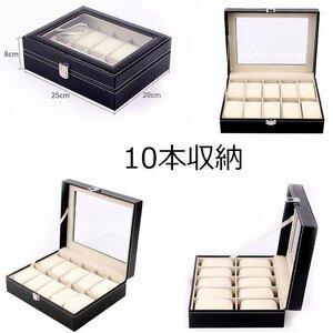 腕時計 収納ケース ボックス ウォッチケース PU革 レザー 腕時計ケース10本