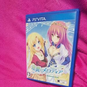 竜翼のメロディア 通常版 PS Vita