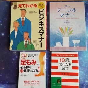 ビジネスマナー、テーブルマナー、健康の本2冊、計4冊まとめ売り