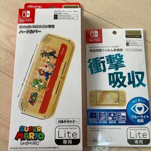 Nintendo Switch Lite ハードケース 液晶保護フィルム
