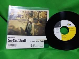 Samurai EP Okamura Takao-DEN-SHA Train Remix Version / Liberte Liberte