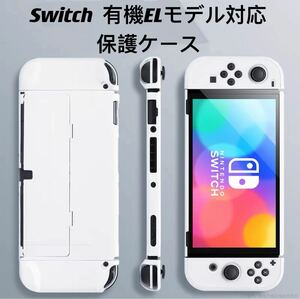 新型 Switch 有機ELモデル専用 保護ケース スイッチ本体カバー