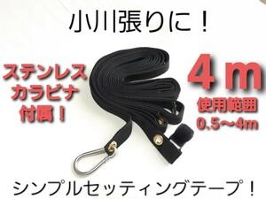 小川張りに!シンプルセッティングテープ4m
