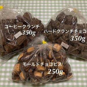 【お買い得】3種のチョコ菓子詰合せ アウトレット 訳あり《宅急便コンパクト発送》大容量! 人気商品!