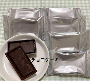 【送料無料】濃厚!チョコケーキ(8個入)1袋《クーポン獲得で更にお得》人気商品 個包装