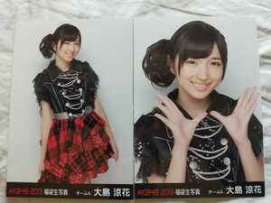AKB48 大島涼花 福袋 生写真2枚セミコンプ