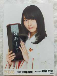 SKE48 高柳明音 福袋 生写真 AKB48