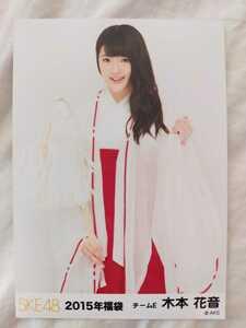 SKE48 木本花音 福袋 生写真 AKB48