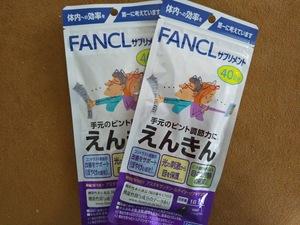 FANCL★ファンケル★えんきん2袋セット 40日分×2個セット